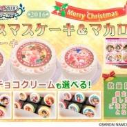栄通、『アイドルマスター シンデレラガールズ』のクリスマス限定デザインのプリントケーキ&マカロンの予約を受付中