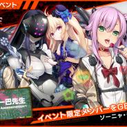 DMM GAMES、『凍京NECRO<トウキョウ・ネクロ> SUICIDE MISSION』で新イベント「3年A組一巴先生 ~The school of assassination~」を開催!