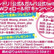 ブシロードとCraft Egg、『バンドリ! ガールズバンドパーティ!』で「バンドリ!Wフォロー&RTキャンペーン」を開催中!