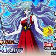 バンナムの『聖闘士星矢 ゾディアック ブレイブ』がApp Store売上ランキングで95位→20位に急浮上 争いの女神「邪神 エリス」が新登場で