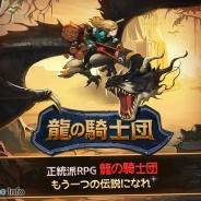 Com2uS、正統派RPG『龍の騎士団』を配信開始 陣形とスキルの駆け引きによる戦略性の高いターンバトルを採用