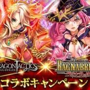クルーズの『神魔×継承!ラグナブレイク』とenishの『ドラゴンタクティクス』がコラボ実施