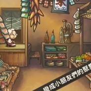 GAGEX、スマートフォン向け育成ゲーム『昭和駄菓子屋物語』繁体字版を台湾・香港・マカオでリリース
