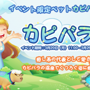 SNK、『恋する胸キュン牧場』で「カピバラ」をペットにできる新イベント「カピバラ祭り」を開催