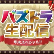 ガンホー、『パズル&ドラゴンズ』の番組「ガンホー公式 パズドラ生配信~年末スペシャル~」を12月26日20時より配信!