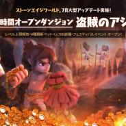 Netmarble、ペットコレクションMMORPG『ストーンエイジ ワールド』でレベル上限を109に解放 新ダンジョン「盗賊のアジト」なども追加