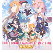 Cygames、「プリンセスコネクト!Re:Dive PRICONNE CHARACTER SONG 13」を発売