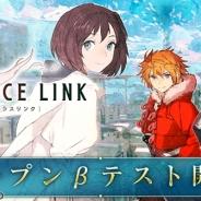 gloops、新作RPG『LAPLACE LINK -ラプラスリンク-』のオープンβテストを開始! ブラウザゲームの常識を覆す「マルチバトル」がいち早く体験できる