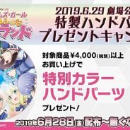 コトブキヤ、劇場アニメ『フレームアームズ・ガール』公開を記念した「ハンドパーツプレゼントキャンペーン」を開催