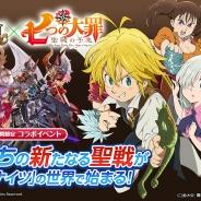 Netmarble Games、『セブンナイツ』がTVアニメ『七つの大罪 聖戦の予兆』とのコラボイベントを開催