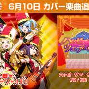 ブシロードとCraft Egg、『バンドリ! ガールズバンドパーティ!』で6月10日にカバー楽曲『ハッピーサマーウェディング』(作詞・作曲:つんく)を追加