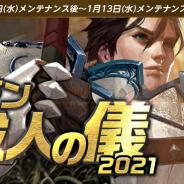 NCジャパン、『リネージュM』でイベント「アデン成人の儀2021」&「新春 神秘の商人」開催!「ヴァルキリーの成長箱」期間限定製作2週目も