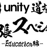 ユニティ、教育関係者向けの公式セミナー「Unity道場 幕張スペシャル -Education編-」を9月23日に開催!