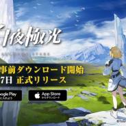 Tencent Games、最新作のラインストラテジーRPG『白夜極光』の事前DLを開始 正式サービス開始は6月17日10時の予定