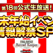DeNAとスクエニ、『FFレコードキーパー』が「FFRK第18回公式生放送 年末年始イベント情報解禁SP!」のアーカイブ動画を公開