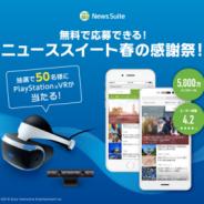 ソニーネットワークコミュニケーションズ、PSVRが当たるキャンペーンを開催…無料ニュースアプリ「ニューススイート」提供開始記念