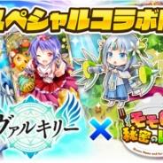 Nubee Tokyo、『神界のヴァルキリー』×『モモ姫と秘密のレシピ』とのコラボキャンペーンを実施