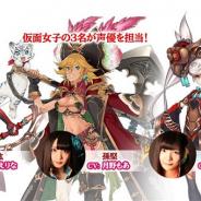 エイチーム、『三国BASSA!!』が最強の地下アイドル「仮面女子」と初タイアップ オープニングアニメや第2弾プロモーションムービーを公開