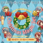 コーテク、『100万人の金色のコルダ』の彼からプレゼントが届く「Christmas Magic Set」を発売決定! GAMECITYにて受注販売を開始