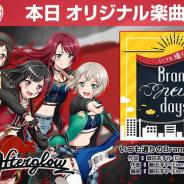 ブシロードとCraft Egg、『ガルパ』で「Afterglow」のオリジナル楽曲「いつも通りのBrand new days」を追加!