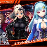 DMM GAMES、『凍京NECRO<トウキョウ・ネクロ>』でストーリーイベント「[復刻]ななな大作戦 Lite」を開催!