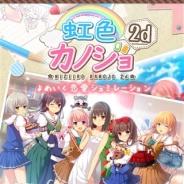 アンビション、よめいく恋愛シミュレーション『虹色カノジョ2d』と乙女パズル『ラヴヘブン』を「auゲーム」でリリース