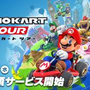 任天堂、『Mario Kart Tour(マリオカート ツアー)』の正式サービスは9月25日17時頃に開始と予告! アプリの先行ダウンロードも!