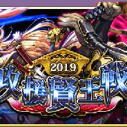 サムザップ、『戦国炎舞 -KIZNA-』でゲーム内初の大会「攻援賢王戦 2019」を開催決定! 大会を盛り上げる年末年始キャンペーンも