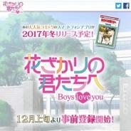 ボルテージ、人気コミック「花ざかりの君たちへ」を原作とする恋愛ドラマアプリ『花ざかりの君たちへ~Boys love you~』を2017年冬より配信へ