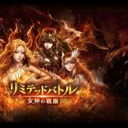 ドリコム、『神縛のレインオブドラゴン』で女性カード限定のユーザー対戦イベント「リミテッドバトル ~女神の戦塵~」を開催