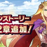 任天堂とCygames、『ドラガリアロスト』で2月20日15時にメインストーリーに第12章「戦火の覇道」を追加決定!
