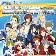 コトブキヤ、『アイドルマスター SideM』の配信1周年を記念したイベント「IDOLM@STER SideM anniversary fair! in KOTOBUKIYA」を秋葉原で開催決定