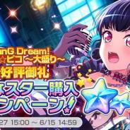 ブシロードとCraft Egg、『ガルパ』で「BanG Dream! ガルパ☆ピコ ~大盛り~ご好評御礼お得なスター購入キャンペーン!」を開始!