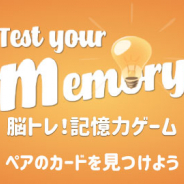 ワーカービー、『脳トレ!記憶力ゲーム』を「Yahoo!ゲーム」内「かんたんゲーム」で提供開始!