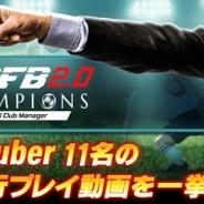 サイバード、『BFBチャンピオンズ2.0』で総勢11名のYouTuberの先行プレイ動画を公開!