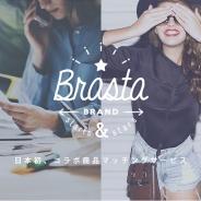 アドウェイズ子会社、日本初のコラボレーション商品マッチングサービス「Brasta」の提供開始