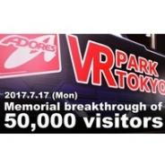 アドアーズのVR PARK TOKYO、7月3連休の来場者数は過去最高…オープンからの総来場者数は5万人を突破