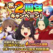 マイネット、『妖怪百姫たん!』にてサービス開始から2周年を記念した「祝2周年記念キャンペーン」を開催