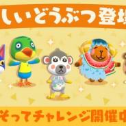 任天堂、『どうぶつの森 ポケットキャンプ』で5人の新どうぶつ「メープル」「バンタム」「シェリー」「みぞれ」「ジーニョ」を追加!
