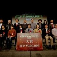 第11回福岡ゲームコンテスト「GFF AWARD 2018」にて「ゲーム企画部門」新設…若きクリエイターのアイディアに溢れた企画を募集