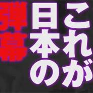 ケイブ、Steam版『虫姫さま』Steamオータムセールにて30%OFF 弾幕紹介PVも公開「世界よ!これが日本の弾幕だ!」