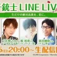 LINEとマーベラス、2月25日配信予定の『千銃士』のLINE LIVEの出演者と番組詳細を発表