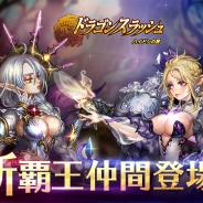 GAMEVIL COM2US Japan、『ドラゴンスラッシュ』で新覇王仲間4体が登場! 大型アプデに向けて2週間のスペシャルログインイベント開催