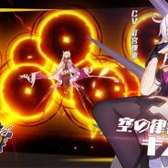 【App Storeランキング(9/6)】「Fate/Zero」イベント・召喚復刻の『FGO』が首位回復 新戦乙女登場の『崩壊3rd』が156位→7位に急浮上