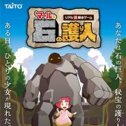 タイトー、リアル謎解きゲーム『マールと石の護り人」をキャナルシティ博多と新宿イーストサイドスクエアで開催決定!