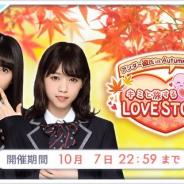 allfuzと10ANTZの『乃木恋』がApp Storeランキングでトップ30に復帰 「第12回彼氏イベント」とその特効ガチャの開催で