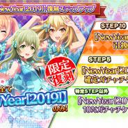スクエニ、『プロジェクト東京ドールズ』で季節限定URカード「NewYear[2019]」が登場する復刻ステップアップガチャを開始!