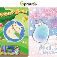 ギークス、子会社G2 Studiosの新卒研修の一環で開発した2つのゲームアプリを「Gprout(ジープラウト)」ブランドとして配信開始!