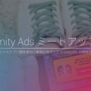 ユニティ、スマホアプリ向け動画広告サービス「Unity Ads」の勉強会「Unity Ads ミートアップ #09」を3月29日に渋谷で開催