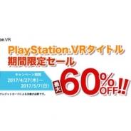 【PSVR】PS STOREでVRタイトルが期間限定セールを開始 『Rez Inifinite』『DOAX』『バイオ7』など計42本…最大60%引き